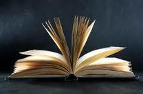 انتشار تازهترین رمان یان مک یوون در ایران