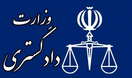 تشکیل کمیته تخصصی حقوق، صلح وعدالت توسعه پایدار در وزارت دادگستری
