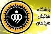 باشگاه سپاهان 3 هزار دلار جریمه شد