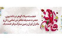 پیام تبریک مدیر عامل بانک توسعه تعاون به مناسبت روز زن