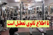 مجوزی برای بازگشایی مجدد اماکن ورزشی خراسان رضوی نداریم