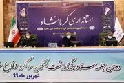 تجلیل از ۱۸ هزار ایثارگر کرمانشاهی در هفته دفاع مقدس