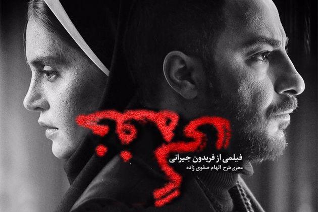 اکران فیلم سینمایی خفگی از چهارشنبه