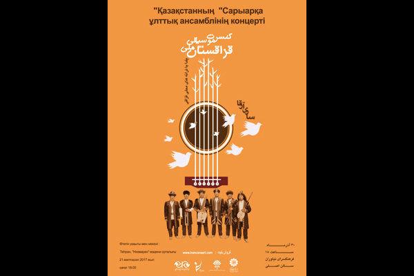 اجرای کنسرت گروه موسیقی ملی ساری آرقا در نیاوران