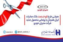 معرفی طرح«اتوخدمت» بانک صادرات ایران همزمان با رونمایی محصول جدید شرکت مدیران خودرو