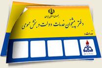 ارائه خدمات جدید گاز در دفاتر پیشخوان دولت از ابتدای بهمن ماه