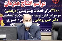 ۱۲۷ مرکز مثبت زندگی در کرمان افتتاح و آغاز به کار کرد