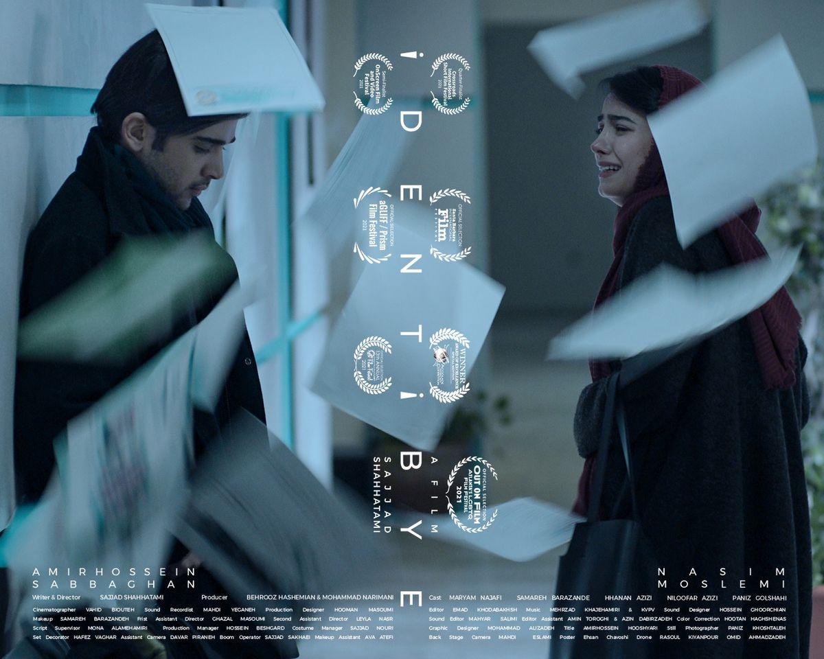 حضور فیلم کوتاه «آیدنتیبای» در جشنواره مورد تایید آکادمی اسکار