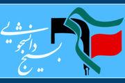 محمدجواد نیک روش رئیس سازمان بسیج دانشجویی کشور شد