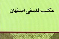 دومین همایش مکتب فلسفه اصفهان 17 اسفند برگزار میشود