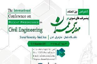 نخستین کنفرانس بینالمللی مهندسی عمران در آمل به کار خود پایان داد