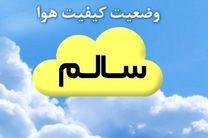 کیفیت هوای اصفهان سالم است/ شاخص کیفی 78