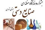 فروشگاههای مجازی برای عرضه صنایع دستی استان اردبیل راه اندازی شد