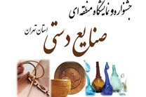 512 فرصت شغلی در حوزه صنایع دستی اردبیل ایجاد شد