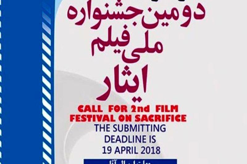 برنامه های جشنواره ملی فیلم ایثار اعلام شد