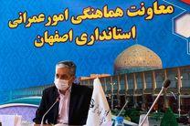تعطیل شدن مراکز تفریحی و گردشگری تا ۲۶ مهرماه در اصفهان
