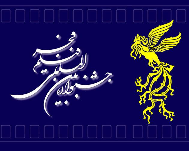 مهلت شرکت در مسابقه تبلیغات جشنواره فجر 36 فردا به پایان می رسد