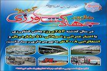 اجرای بیش از ۲۵۳ طرح اقتصادی و عمرانی در بخش کشاورزی کرمانشاه