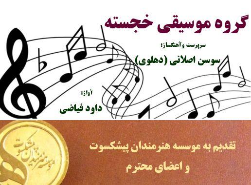 کنسرت موسیقی خجسته در تالار رودکی برگزار می شود