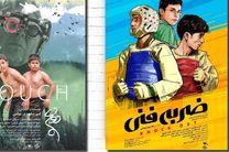 ضربه فنی و دوچ به بخش مسابقه جشنواره فیلمهای ورزشی راه یافتند