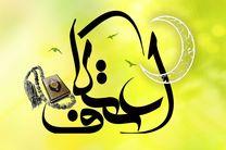 85هزارنفر دراستان اصفهان معتکف شدند