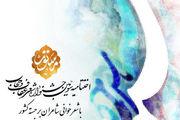 آئین اختتامیه سومین کنگره ملی شعر حجاب و عفاف برگزار شد