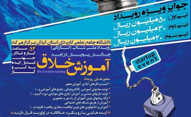 نخستین رویداد ملی کارآفرینی شتاب در گیلان برگزار می شود