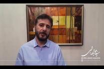 سید جواد هاشمی با انتشار ویدئوی کوتاهی رسما از مردم عذرخواهی کرد+ویدئو
