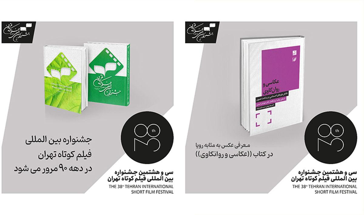 مرور جشنواره بینالمللی فیلم کوتاه تهران در دهه 90/ معرفی عکس به مثابه رویا در یک کتاب