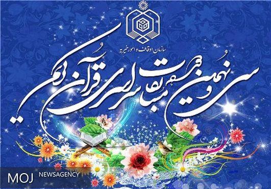 جلسه تشریح سی و نهمین دوره مسابقات سراسری قرآن کریم برگزار شد