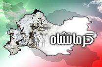 برگزاری برنامههای ویژه روز ملی کرمانشاه توسط سپاه نبی اکرم(ص)