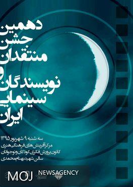جشن منتقدان سینما ۹ شهریور برگزار میشود