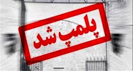 پلمب کارگاه غیر بهداشتی تولید پولکی در اصفهان