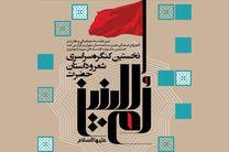 فراخوان نخستین کنگره سراسری شعر و داستان حضرت ام البنین