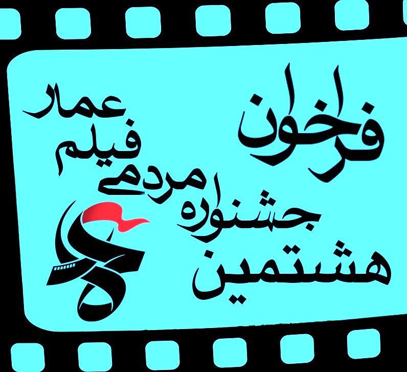 شرکت آثار مستند سوره در هشتمین جشنواره مردمی فیلم عمار