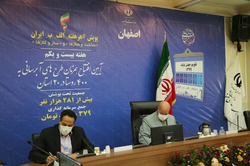 آغاز طرح آبرسانی پایدار به  32 روستا در استان اصفهان