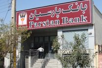 شعبه گچساران بانک پارسیان گشایش یافت
