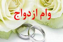 تمام متقاضیان وام ازدواج مشمول تسهیلات ۱۰ میلیونی هستند