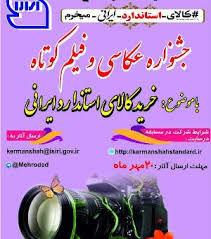 برگزاری جشنواره عکاسی خرید کالای استاندارد ایرانی در کرمانشاه