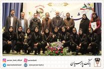 حمایت صندوق قرض الحسنه بانک پارسیان از المپیاد ورزشی مدارس استثنایی شهر تهران