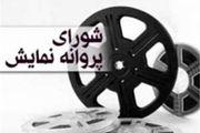 مجوز نمایش ۲ فیلم سینمایی صادر شد