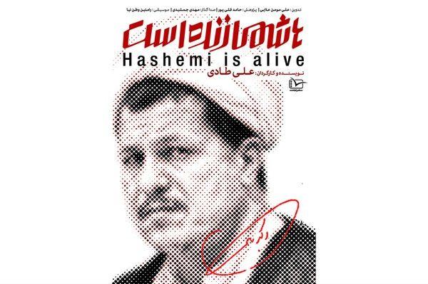 مستند هاشمی زنده است در دانشگاه ها رونمایی می شود