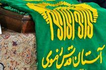 زندان مرکزی یزد متبرک به قدوم خادمان ضامن آهو