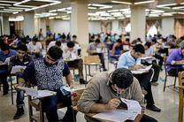 برگزاری آزمون استخدامی بانک تجارت