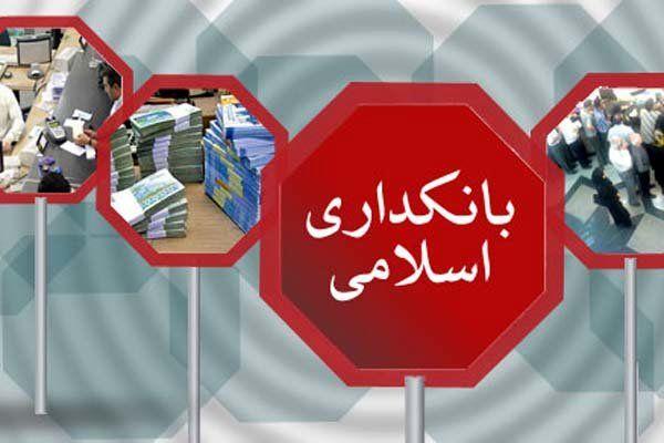بانکداری اسلامی در کمیسیون اقتصادی مجلس بررسی می شود