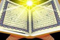 برگزاری «دوازدهمین دوره مسابقات قرآن» و «اختران» ویژه کارکنان بنیاد شهید
