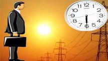 تغییر ساعت اداری خوزستان از 19 خرداد تا نیمه شهریور سال جاری/ روزهای شنبه لغایت چهارشنبه از ساعت 6:30 تا 12:30