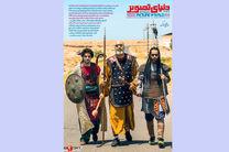 مجله «دنیای تصویر» سینمای ایران در سال 95 را بررسی کرد