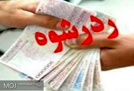 رد رشوه ۲۰ میلیون ریالی از سوی مامور پلیس آگاهی اندیمشک