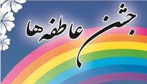 توزیع ۴۷۰ هزار پاکت جشن عاطفهها در مدارس استان اصفهان